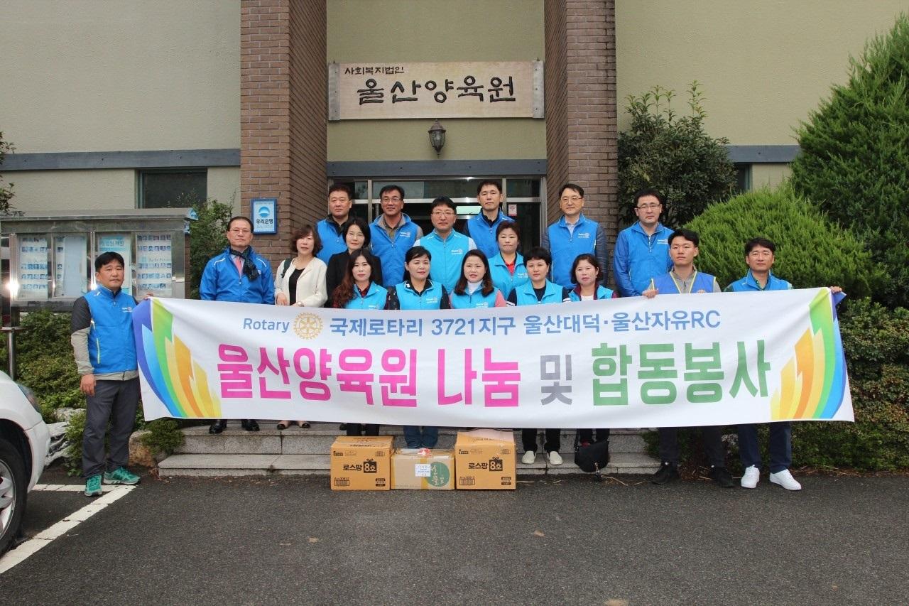 Members of the Rotary Club of Ulsan Jayu